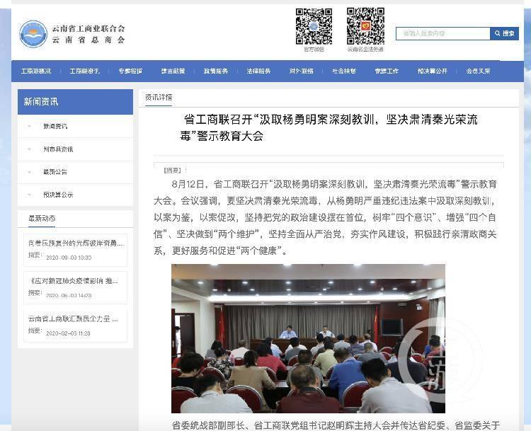 """昆明原副市长杨勇明被提起公诉,曾是""""秦光荣流毒和小圈子的重要一员"""""""
