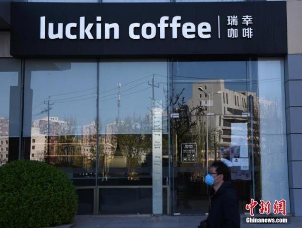 ?中國官方曝光瑞幸咖啡造假細節:處罰遠未落