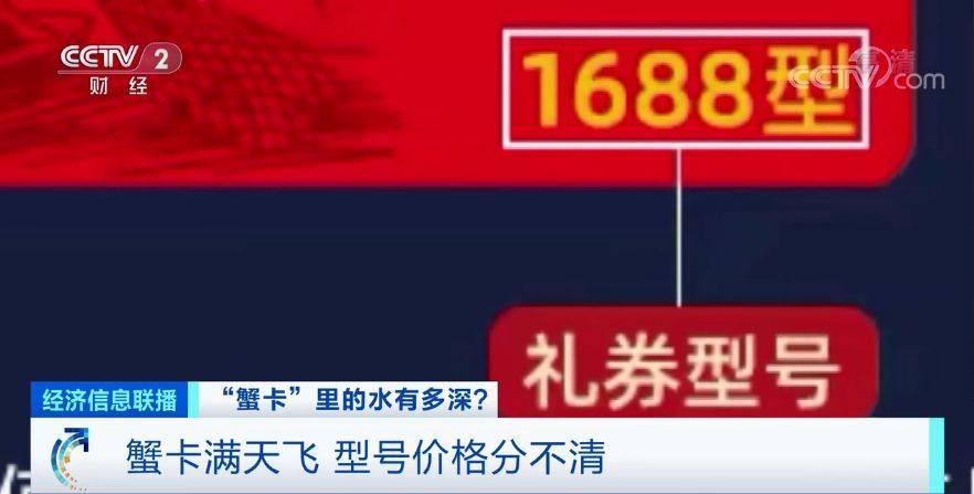 """""""纸螃蟹""""横行 """"2688""""""""3588""""是型号还是价格?"""