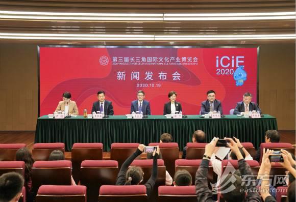 第三届长三角文博会定于2020年11月19日至22日如期举办