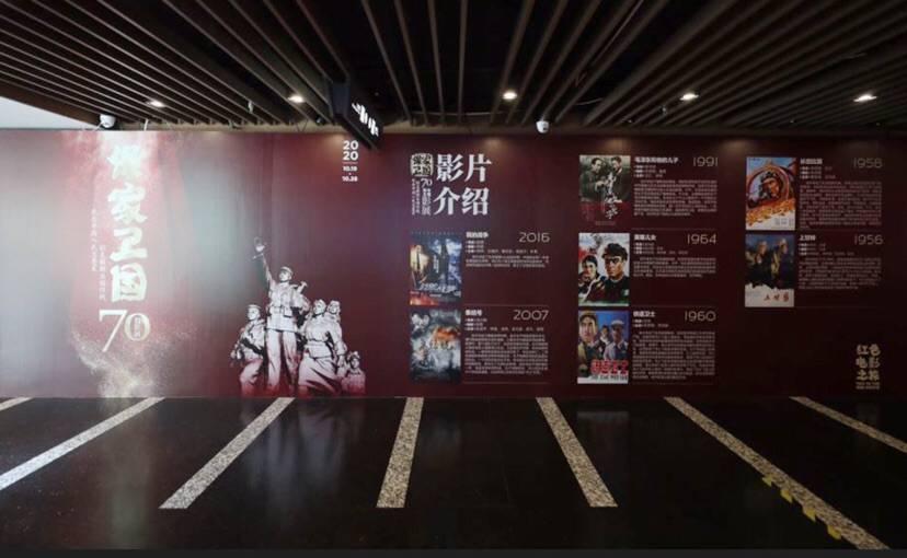 红色电影之旅——保家卫国:纪念中国人民志愿军抗美援朝出国作战70周年主题影展开幕