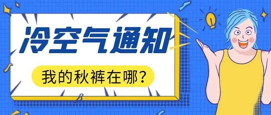"""@上海宁,冷空气要来了,气温将再刷新低!""""乱穿衣预警""""地图收好→"""
