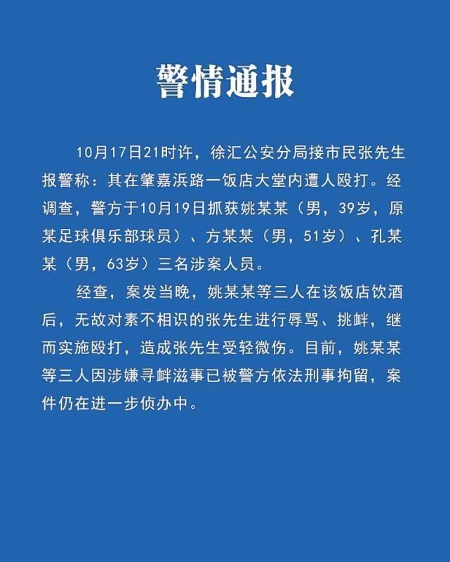 原申花球员姚力君等3人辱骂殴打他人 现被警方刑拘