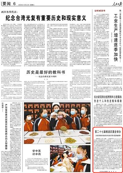 今天,人民日报关注第二十七届杨凌农高会
