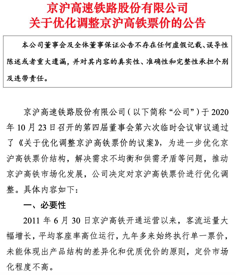 京沪高铁将实行浮动票价,全程二等座票价调整为498元至598元