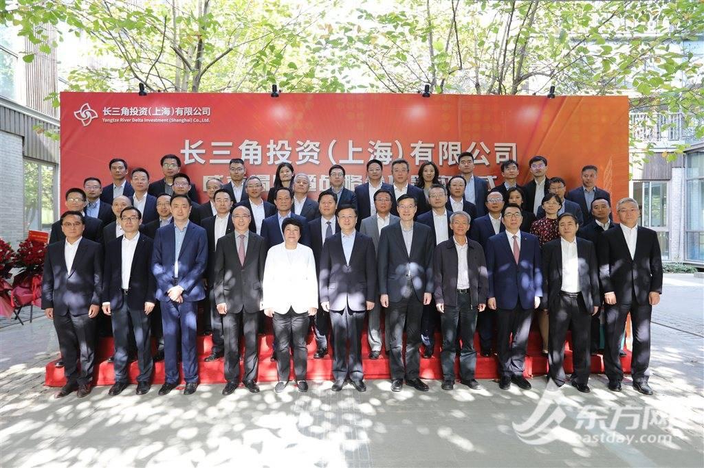 背靠上海国资国企优势资源,长三角投资公司正式揭牌