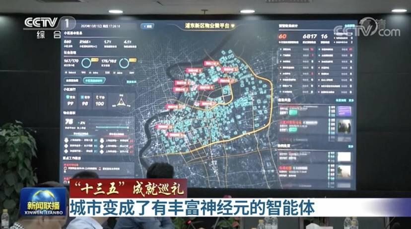 """上海""""一网统管""""成数字经济样本 新闻联播点赞的这家企业用AI算力赋能城市治理"""
