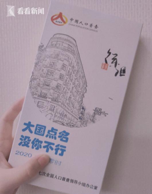 人口普查小礼物你收到过吗?上海各区都不一样