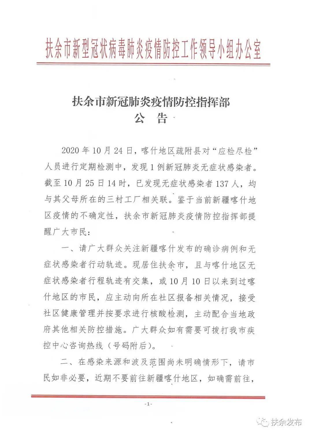 《【杏耀注册登录】最新!吉林省多地发布重要公告!》