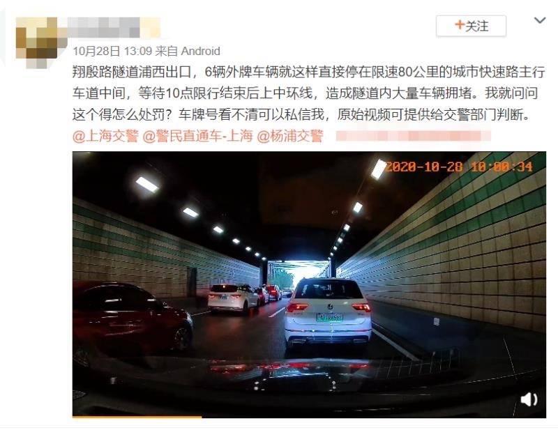 外牌车直接停隧道里只为卡点上中环 上海交警:5违法司机被处罚