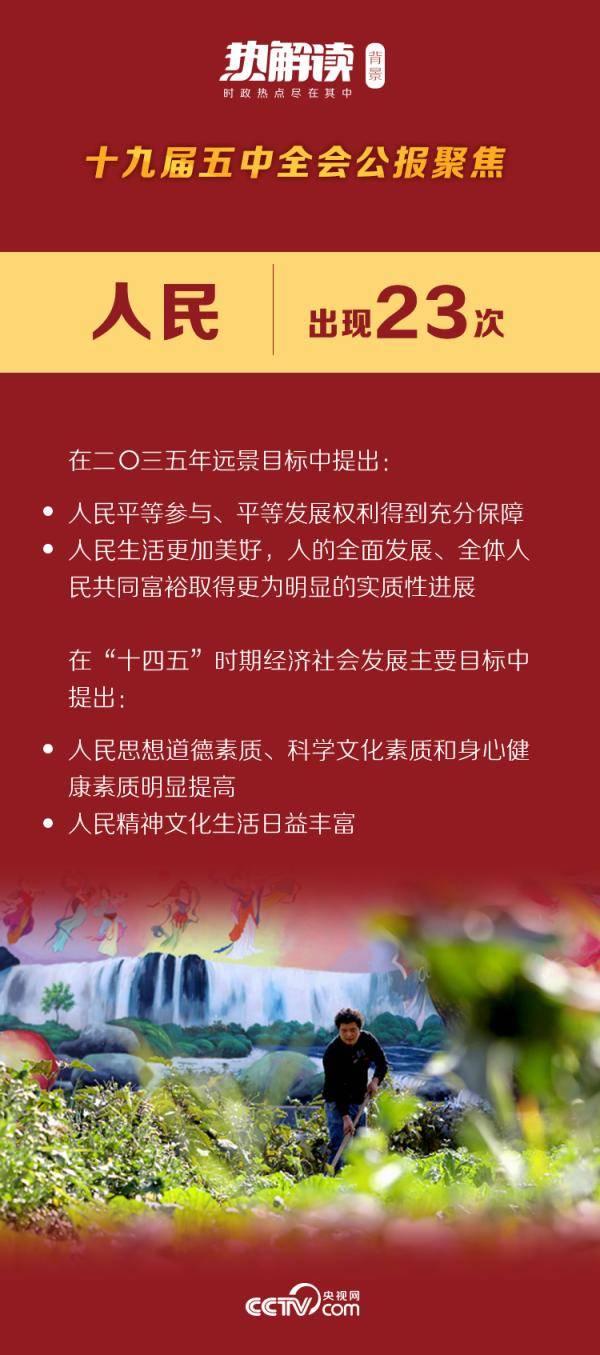 """《【杏耀平台登录地址】聚焦五中全会:这三个""""根本""""透露哪些重要信息?》"""