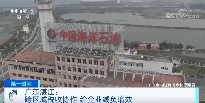 《【杏耀手机版登录地址】广东湛江:建立跨区域税收协作 多措并举为企业减负增效》