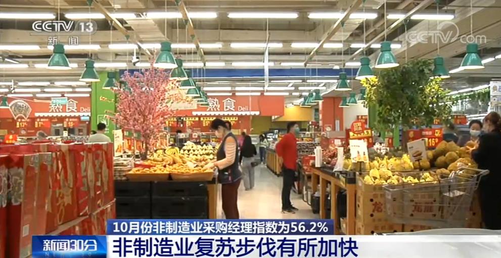 《【杏耀手机客户端登录】10月份中国制造业采购经理指数为51.4% 经济继续保持稳定复苏态势》