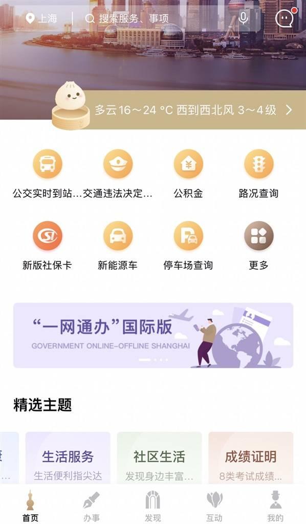 """上海""""一网通办""""国际版上线运行  涵盖61类涉外服务事项"""