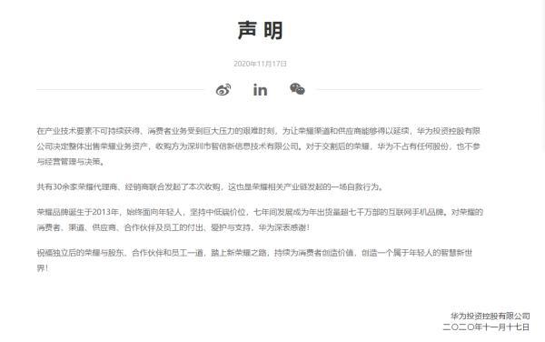 华为回应出售荣耀:产业链自救 让荣耀渠道