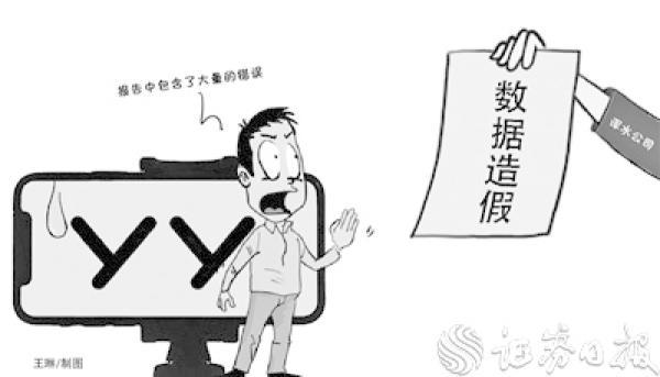 浑水71页报告质疑YY直播90%数据造假 36亿