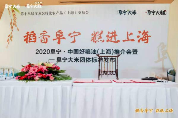 """阜宁来沪推介农产品 发布""""阜宁大米""""团体"""