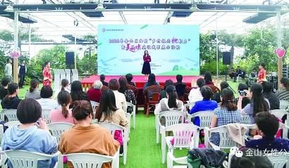 2020年金山区妇联美丽埭建设成果展示活动