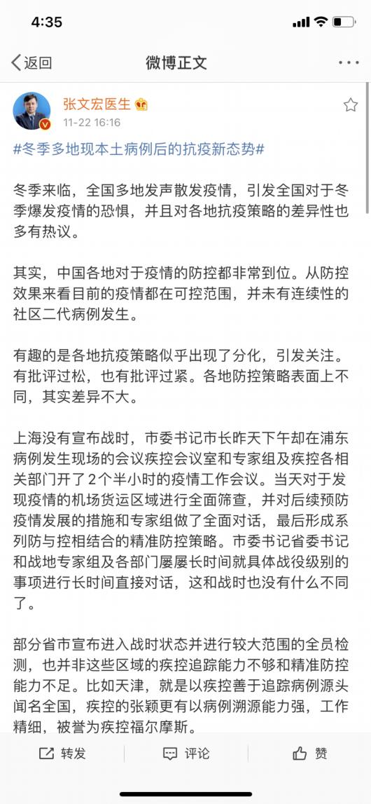 面对冬季疫情防控,张文宏今发微博:防疫策略探索越多,全面控制疫情把握就越大