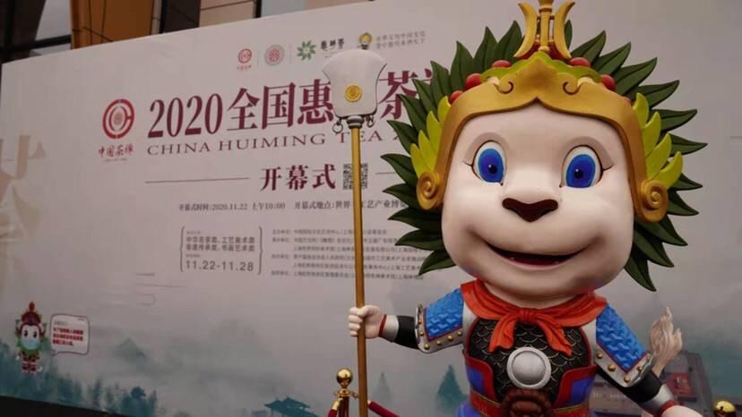 名家共论禅茶文化 2020全国惠明茶禅博览会开幕