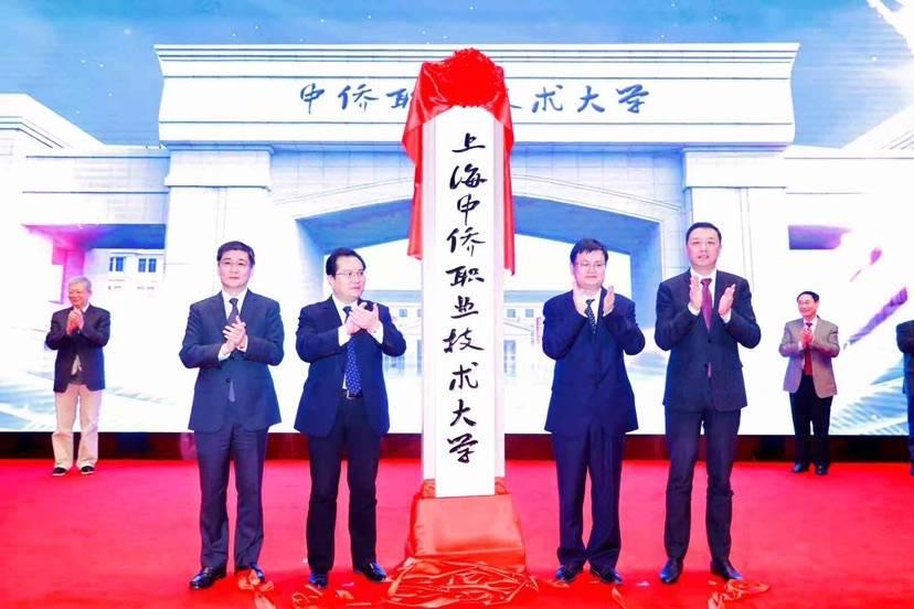 """申城首个""""职业大学""""诞生 上海中侨职业技术大学揭牌"""