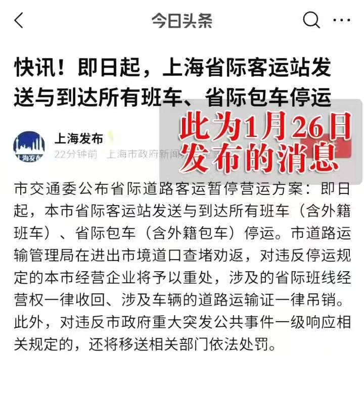 """警方通报:造谣""""上海封城""""者已被依法拘留"""