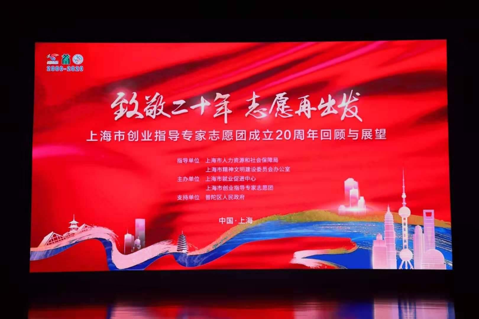 致敬二十年,志愿再出发——上海市创业指导专家志愿团20周年回顾与展望活动举行