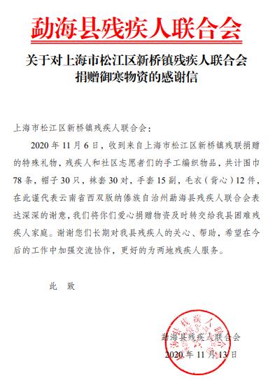 一封来自云南的感谢信,讲述两地残联爱心相连的佳话