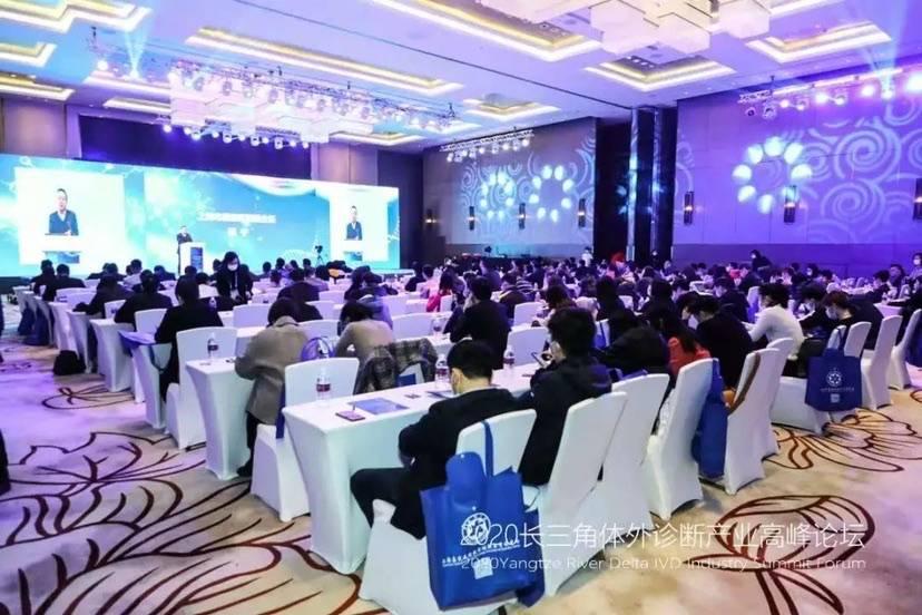 打造世界级生物医药产业集群,2020长三角体外诊断产业高峰在沪论坛
