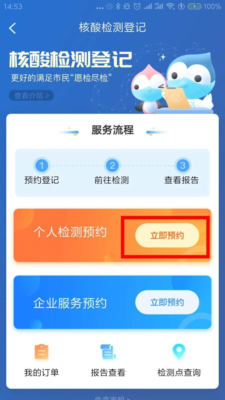 上海125个核酸检测机构,最大日检测能力达62.1万份!多家医院增派采样人手,市民网上这样约