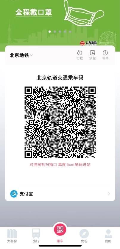 """上海市民又多了一张""""通票""""!12月1日起京沪双城地铁二维码互联互通"""