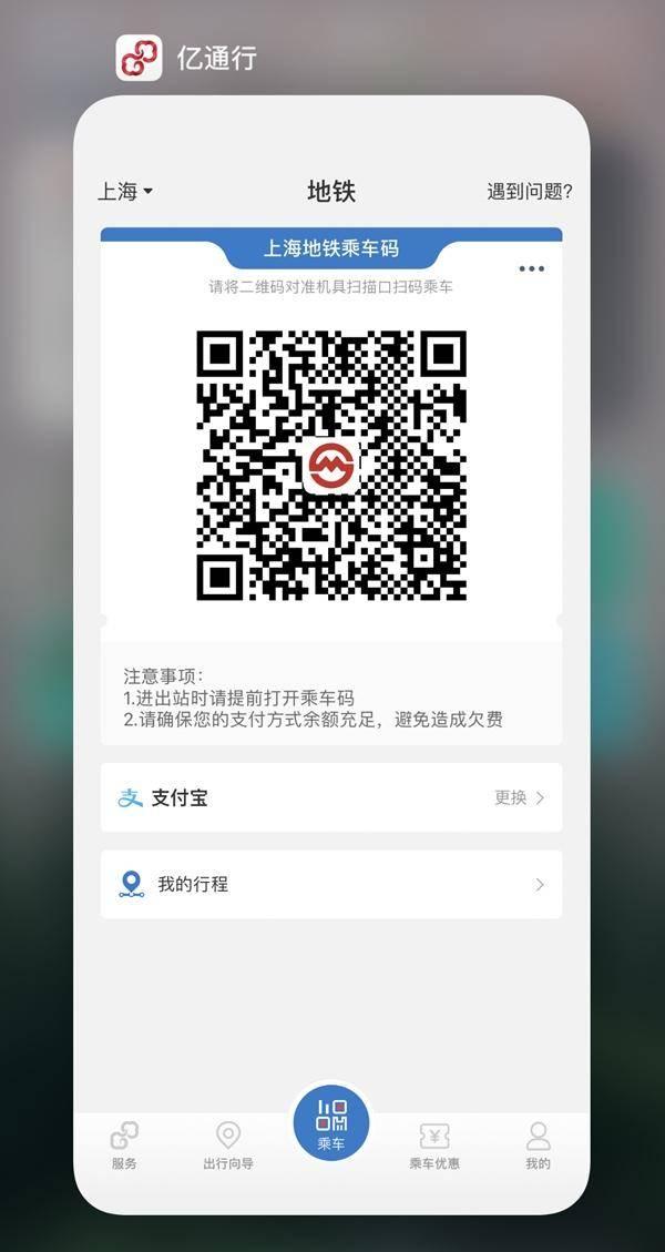 中国发布丨今日起京沪地铁乘车二维码互联互通 涵盖两市所有地铁站点