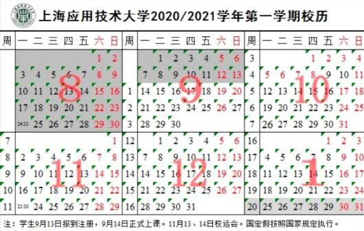 沪上33所高校的寒假安排来了!看看你所在的学校放几天?
