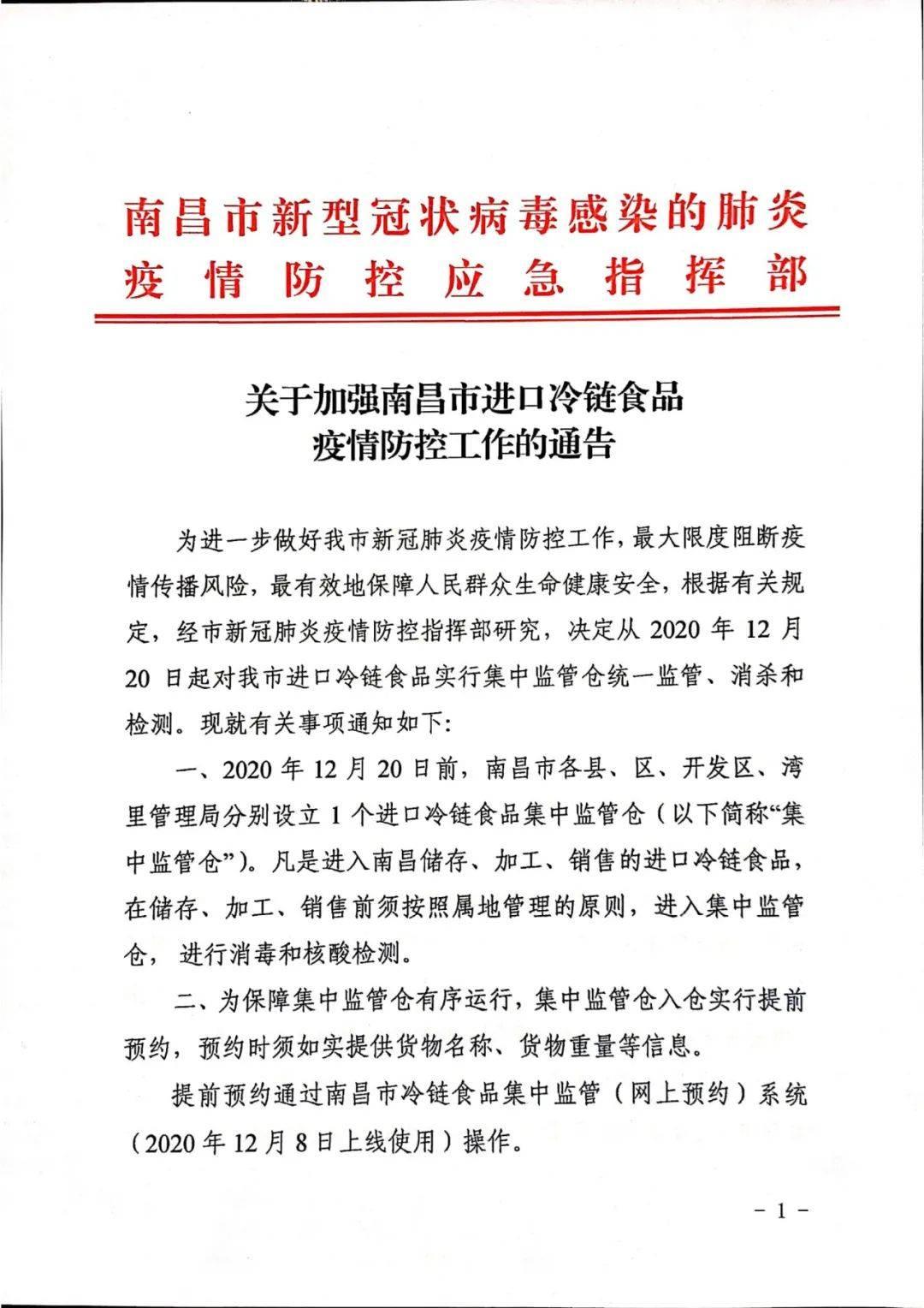 《【杏耀登陆地址】南昌重要通告:12月20日起,集中检测!》