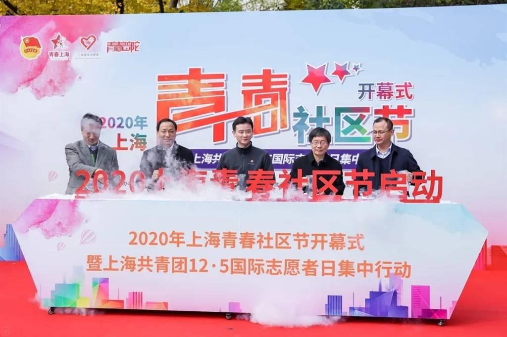 鼓励申城年轻人往社区走 2020年上海青春社区节开幕