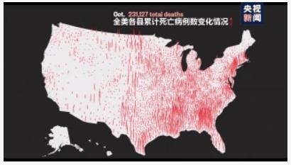 动画呈现美国死亡病例逼近30万例 疫情进一