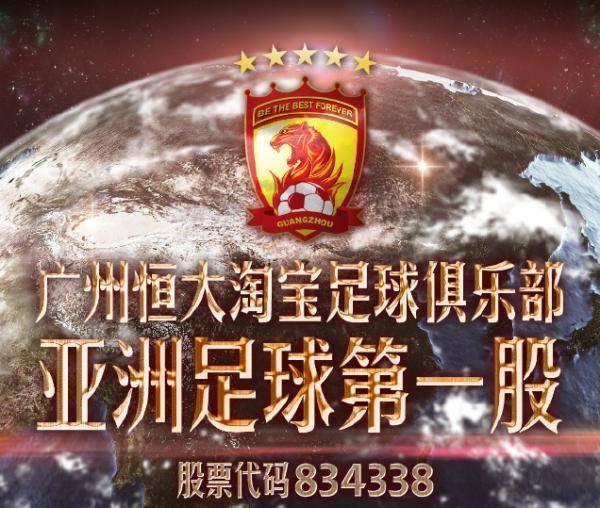 """恒大俱乐部2015年发出""""亚洲足球第一股""""海报。"""
