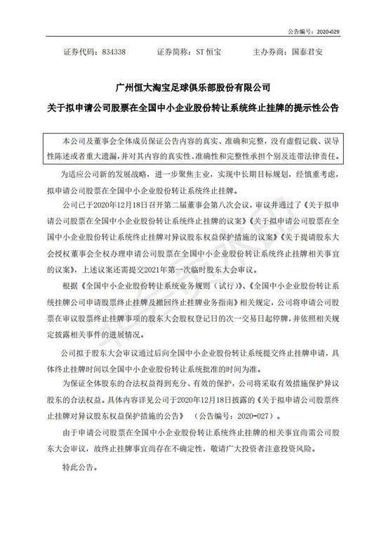 广州恒大淘宝足球俱乐部发布拟申请退市公告。