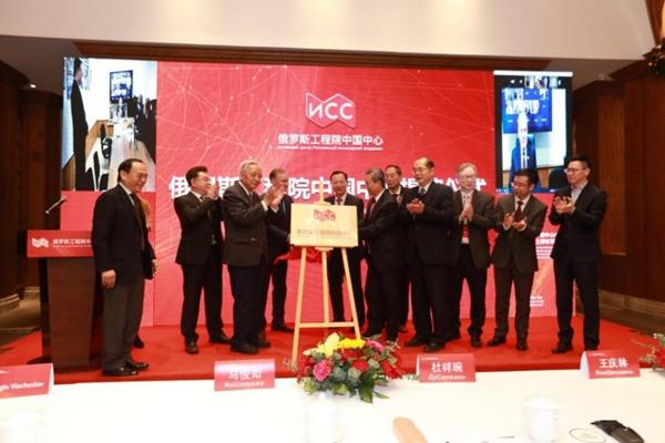 俄罗斯工程院中国中心在京成立 助推中俄人