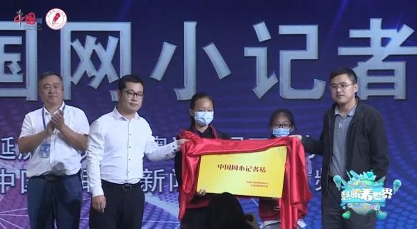 新年伊始,專屬于中國網小記者的節目開播啦!