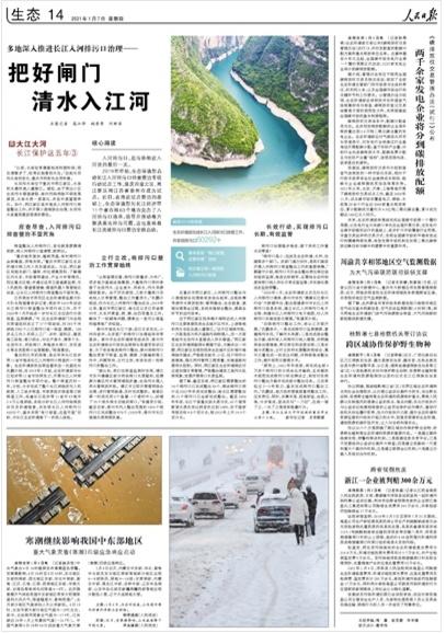 人民日報關注丨桂黔湘7縣檢察機協作保護野