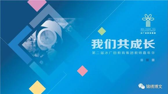 冰廠田教育集團教師嘉年華錦繡博文幼兒園分