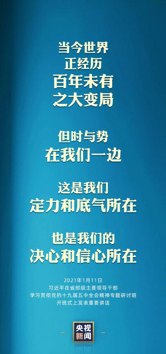 《【杏耀平台app登录】2021年,全党第一课!》