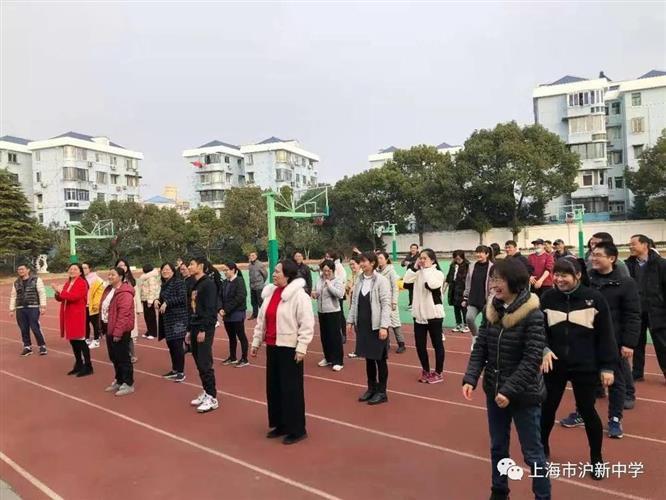 [浦东]沪新中学:欢天喜地迎新年 凝心聚力促