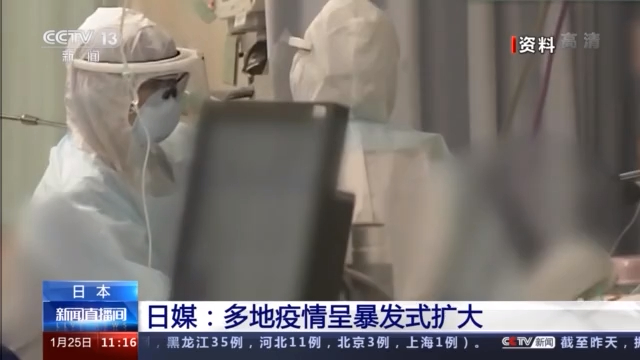 日媒:日本多地疫情呈暴发式扩大 死亡人数增