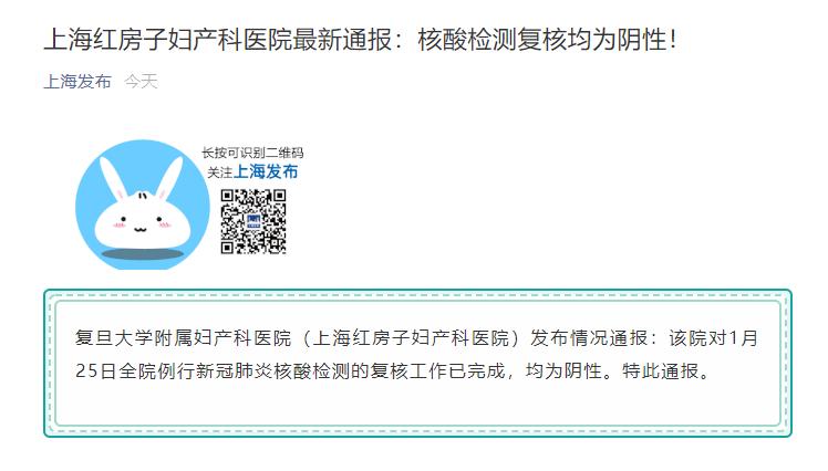核酸检测复核均为阴性! 上海红房子妇产科医院最新通报