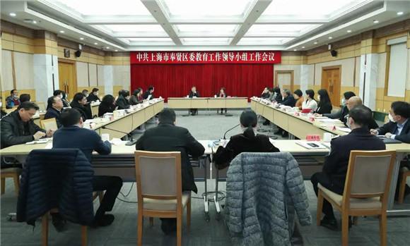 奉贤区委教育工作领导小组工作会议召开