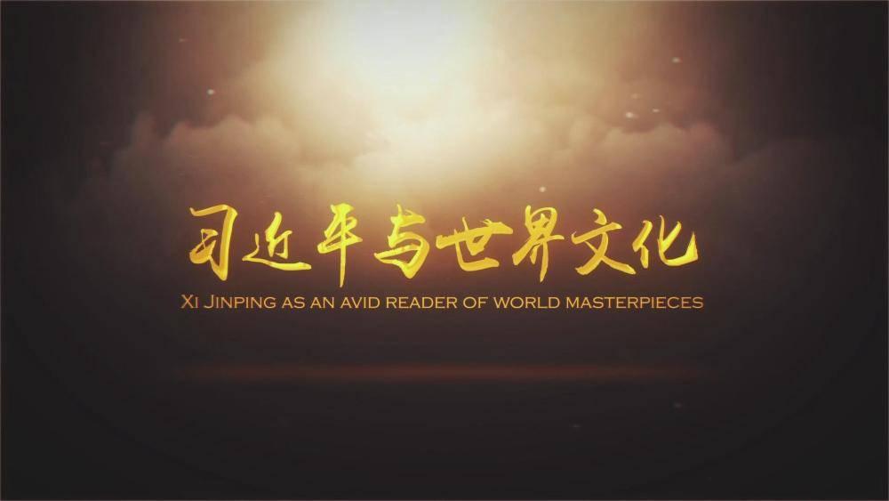 《【杏耀电脑版登陆地址】全球连线丨习近平与世界文化——俄罗斯文学篇》