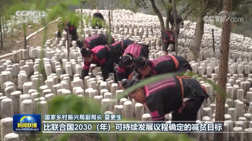 《【杏耀手机客户端登录】中国脱贫攻坚创造历史伟业:8年持续奋斗,1亿人脱贫》
