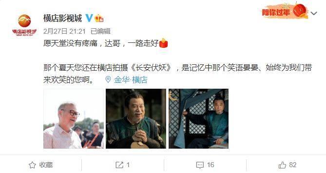 《【杏耀平台登录入口】横店影视城悼念吴孟达:还记得您为我们带来欢笑》